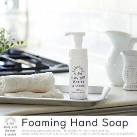 a day ア デイ フォーミングハンドソープ【送料無料】泡で出てくる 手洗い おしゃれ ホワイト ギフト 保湿 植物性アミノ酸系洗浄成分 日本製