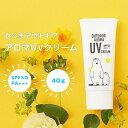 白くまアウトドア アロマUVクリーム【送料無料】SPF50 PA+++石けんで落とせる 日焼け止めクリーム 顔用 からだ用 UVケ…