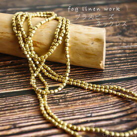 fog linen work フォグリネンワークブラスビーズネックレス LBRASS BEADS NECKLACE L