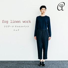 フォグリネンワーク fog linen workリリアーナ サルエルパンツ ニュイ 2019AT 即納・送料無料