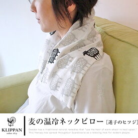 KLIPPAN 麦の温冷ネックピロー【送料無料】迷子のヒツジアロマ ラベンダー 肩用 首用 ホットピロー アイピロー ゆたんぽ