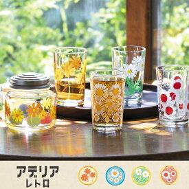日本製 アデリアレトロ グラス おしゃれ かわいい 花 タンブラー[SMitem]