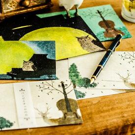 ミニレターセット 美濃和紙 cozyca products 日本製 日下明 メール便 バンビとチェロの丘・フクロウの鳴く夜 便箋 かわいい 素朴で美しいイラスト