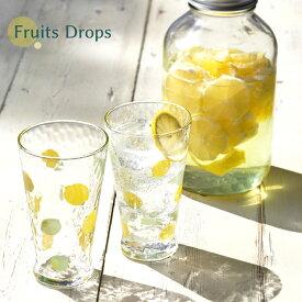 日本製 フルーツドロップ タンブラーL レモン 石塚硝子 かわいい グラス おしゃれ アデリア