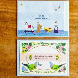 レターセット 大人 おしゃれ cozyca products 日本製 美濃和紙 浅野みどり ミニレターセット boranical season TOYS メール便