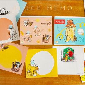 ブロックメモ メモ帳 cozyca products 日本製 パディントン ベア Paddinton bear ステーショナリー かわいい メール便