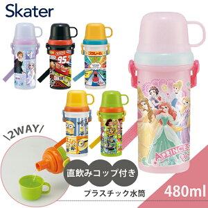 水筒 キッズ 直飲み 食洗機対応 コップ付き プラ 480ml PSB5KD 日本製 スケーター ディズニー プリンセス 男の子 女の子