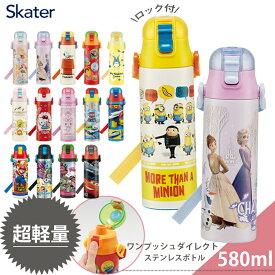 【送料無料】スケーター 水筒 超軽量ダイレクトステンレスボトル 580mL 直飲み ボトル 女の子 男の子 キッズ ディズニー ワンプッシュ 保冷