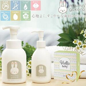 日本製 ままごころ ベビーギフトセット シャンプー・ミルクローション・オイル お米成分・植物由来98%以上
