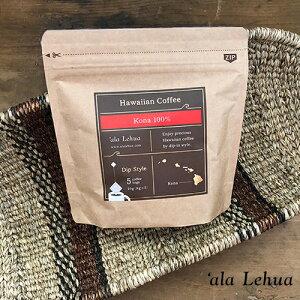 ハワイアンコーヒー コナ100% `ala Lehua アラレフア Kona 100% 世界3大コーヒー コナコーヒー ディップインスタイル コーヒーバッグ ハワイ コーヒー コーヒー豆 コナ ギフト プレゼント ala Lehua