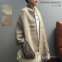 ラプアン カンクリ MARIA pocket shawl ショール ポケット ポケットショール ロングセラー 100%ピュアニューウール …