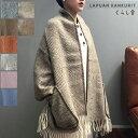 ラプアン カンクリ MARIA UNI pocket shawl ショール ポケット ポケットショール マリア ウニ ロングセラー 100%ピュ…