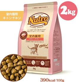 ニュートロ ナチュラル チョイス キャット 室内猫用 キトン チキン2kg