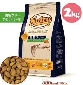 ニュートロ ナチュラル チョイス キャット 穀物フリーアダルト サーモン2kg食物アレルギー にも 配慮おひとり様3個まで