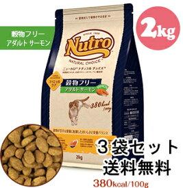【送料無料 3袋セット】 ニュートロ ナチュラル チョイス キャット 穀物フリーアダルト サーモン2kg×3個 食物アレルギー にも 配慮グレインフリー 自然素材 総合栄養食 食物アレルギー配慮