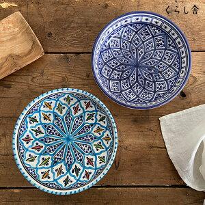 SLAMA浅皿円形 D25 TURQUOIZE FINE サラダボウル 大きめ カフェ風 モロッコ風 20cm