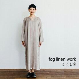 アリア ロングスリーブ ナイトシャツ fog linen work フォグリネンワーク リネン パジャマ ホームウェア 部屋着 インナー ルームウェア ワンピース にも使える シンプル ナチュラル な 服 ネグリジェ ワンマイルウェア 送料無料