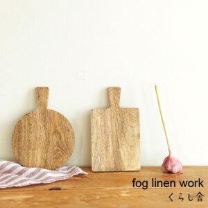 マンゴーウッドボード 円形 長方形 カッティングボード fog linen work フォグリネンワーク フォグ まな板 まないた 北欧 おしゃれ キッチン 丸型 円形 四角 木製 木 ミニサイズ かわいい マンゴ