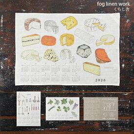 ファブリックカレンダー LCA20IB 2020年度 fog linen work フォグリネンワーク リネンにデジタルプリント 2枚で送料無料(メール便発送のみ)代引き不可