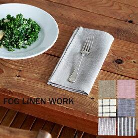 【在庫限り】リネンナプキン fog linen work フォグリネンワーク テーブルセッティングお弁当 や パン を 包む クロスカラーや柄も豊富 【2枚で送料無料(メール便対応のみ)】
