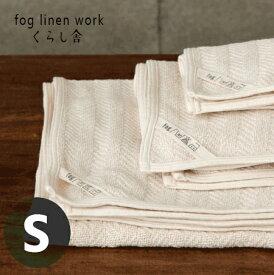 【ラスト2点】ヘリンボーン コットンタオル Sサイズ fog linen work フォグリネンワーク  ハンドタオル 柔らかい肌触り使い込むほどに柔らかくなり 肌になじみます【メール便対応】【在庫限り】