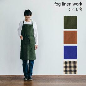 リネンデイリーエプロン ローリエ fog linen work フォグリネンワーク リネン くらし カフェ エプロン シンプル 母の日 おうちごはん ギフト お祝い 新生活 ポイント・クーポン対象外