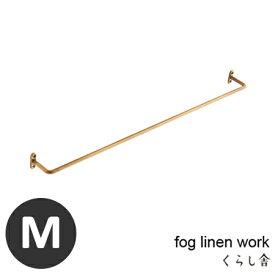 ブラスタオルバー M fog linen work フォグリネンワーク FOG ETCETRA DIY ナチュラル インテリア シンプル おしゃれ ブラス 真鍮 金属 アンティーク バー インド ハンドメイド タオルバー タオル掛け タオルハンガー
