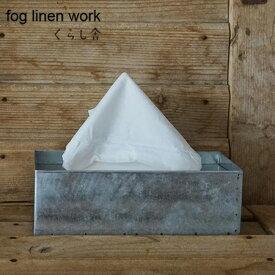 ティッシュボックス fog linen work フォグリネンワーク フォグ FOG ETCETRA そのまま入る ティッシュケース ティッシュボックスケース ブリキ トタン 金属 ふたつき ティッシュ ケース おしゃれ シンプル 詰め替え 北欧 便利 インテリア キッチン 台所 リビング 洗面所