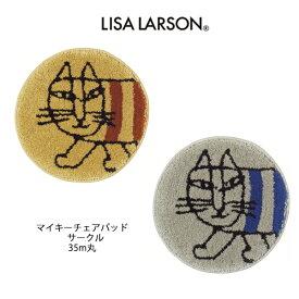 リサ・ラーソン マイキー チェアパッド サークル 日本 デザイナーズブランド LISA LARSON アクリル100% 手洗い可能 滑りにくい加工 35cm 丸 ベージュ グレー 玄関 部屋 マット ルーム