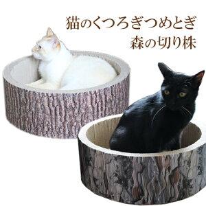 木目模様 が スタイリッシュな 筒型つめとぎ 猫 ねこ インテリア おしゃれな 爪とぎ ダンボール 愛猫が すっぽり 丸くなって くつろげる 筒状タイプ