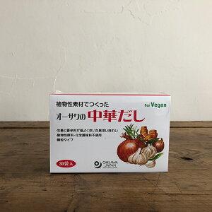 オーサワの中華だし 徳用 150g (5g×30包) 中華だしの素 顆粒タイプ オーサワ食品 オーサワ OHSAWA JAPAN オーガニック 無添加 国産 植物性 中華調味料 中華スープ 野菜炒め チャーハン 麻婆豆腐
