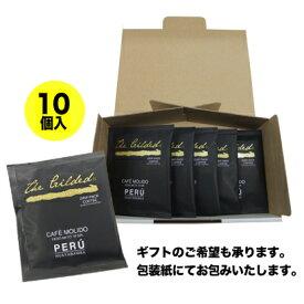 ペルー・カフェ・オルキデア 【ドリップパック】 10g×10