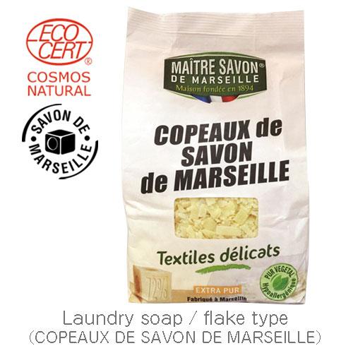 Maitre Savon de Marseille ランドリーソープ/フレークタイプ 750g Laundry Soap/Flake type メートル・サボン・ド・マルセイユ SAVONNERIE du MIDI サボネリー・デュ・ミディ◆エコ/eco/オーガニック/organic/植物性/ナチュラル/natural/洗剤