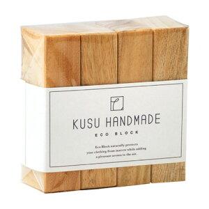 KUSU HANDMADE Eco Block エコブロック 4個パック◆楠/防虫/消臭/抗菌/自然/ナチュラル/アロマブロック/木材/端財/九州