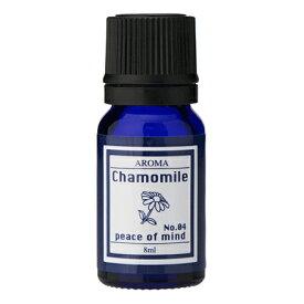 【メール便対応】アロマエッセンス ブルーラベル カモマイル 8ml Aroma Essence Blue Label Chamomile No.04◆アロマオイル/ルームフレグランス