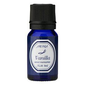 【メール便対応】アロマエッセンス ブルーラベル バニラ 8ml Aroma Essence Blue Label Vanilla No.30◆アロマオイル/ルームフレグランス