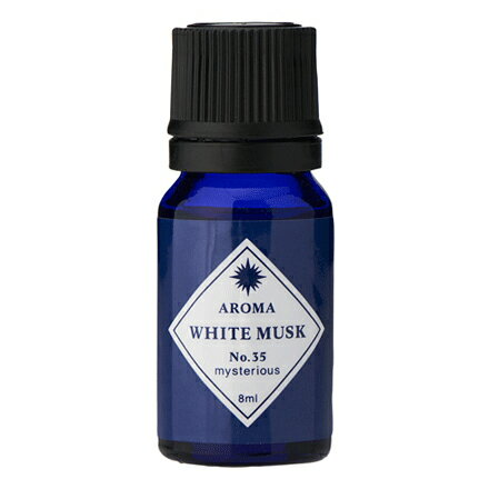 【メール便対応】アロマエッセンス ブルーラベル ホワイトムスク 8ml Aroma Essence Blue Label White Musk No.35◆アロマオイル/ルームフレグランス●【P15Aug15】【香りの贈り物】