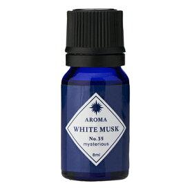 【メール便対応】アロマエッセンス ブルーラベル ホワイトムスク 8ml Aroma Essence Blue Label White Musk No.35◆アロマオイル/ルームフレグランス