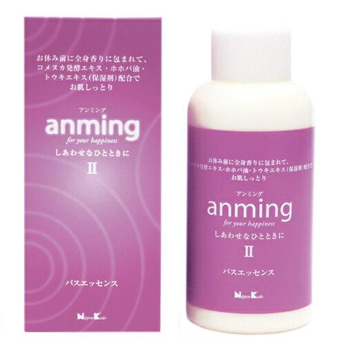 アンミング2 anming2 バスエッセンス 入浴剤◆アロマ/ギフト/ボディケア/快眠/睡眠改善
