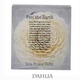 FEEL THE EARTH ソラフラワー リフィル ダリア DAHLIA フィール ジ アース◆芳香/フレグランス/フラワーリフィル/追加用/交換用
