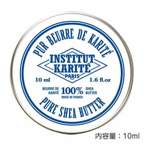 【メール便対応】INSTITUT KARITE 100% ピュア シアバター 10ml 無香 No Fragrance 100% Pure Shea Butter アンスティテュ・カリテ(インスティテュート)◆ボディケア/保湿