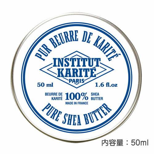 INSTITUT KARITE 100% ピュア シアバター 50ml 無香 No Fragrance 100% Pure Shea Butter アンスティテュ・カリテ(インスティテュート)◆ボディケア/保湿