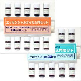 アロマテラピー検定 1級・2級精油セット 2019年改訂版/生活の木/ネコポス送料無料