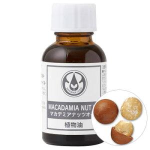 生活の木 マカデミアナッツ オイル 25ml (キャリアオイル)