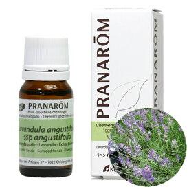 プラナロム/PRANAROM 精油/プラナロム ラベンダー・アングスティフォリア エッセンシャルオイル/送料無料