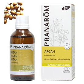 プラナロム/PRANAROM キャリアオイル アルガンオイル