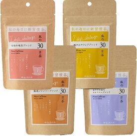生活の木 私の30日茶 選べる4袋SET 7ティーバック×4袋