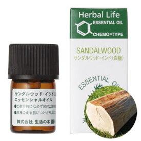 生活の木 アロマオイル サンダルウッド/白檀 インド産 精油 3ml