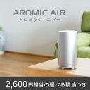 アロマディフューザー 水を使わない アロミックエアー エッセンシャルオイル50ml(2600円)付 気化式 公式メーカー直販…