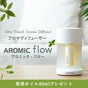 アロマディフューザー 水を使わない 水なし アロミックフロー 専用オイル40mlプレゼント